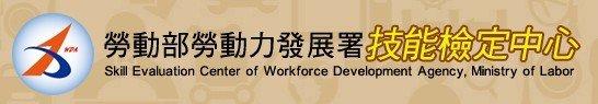 勞動力發展署技能檢定中心